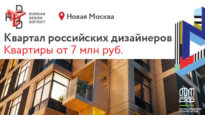 Russian Design District — Новая Москва Квартиры с видом на набережную